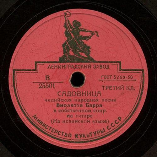 Violeta Parra: Leningradsky Zavod (1955)