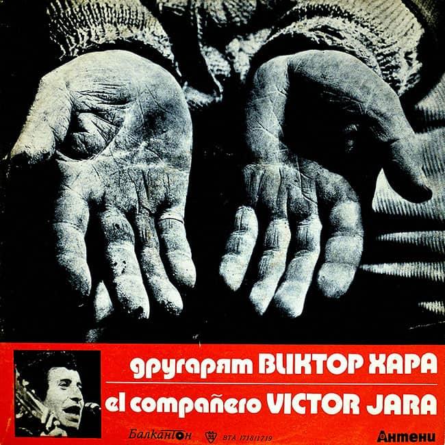 Víctor Jara: El compañero Víctor Jara (1976)